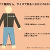 洋服をオンオフ兼用化するやり方【感覚過敏な人にはメリット大】