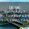 【超快適】 ヨコハマグランド インターコンチネンタルホテルに 赤ちゃんと宿泊してみた!