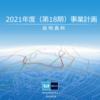 #809 異例の経営目標取り下げ 新型コロナが影響、東京メトロ中期経営計画
