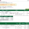 本日の株式トレード報告R3,06,08