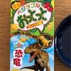 幼稚園児がよろこぶ 恐竜モノ
