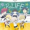 消えてしまう青春を前向きに切なく歌う『ReLIFE』オープニング曲『ボタン』