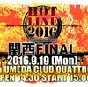 【HOTLINE2016関西FINAL COUNT DOWN!】いよいよ明日!出場アーティストまとめ!