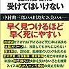 健康診断は受けてはいけない (文春新書) Kindle版 近藤 誠 (著)