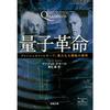 感想文13-66:量子革命 アインシュタインとボーア、偉大なる頭脳の激突