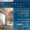 【衝撃の最大年率12%でデビュー!】「victory fund」のAmazonギフト券プレゼント期間が5月末まで延長決定!