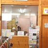 橋本市隅田町にあるペットのトリミング【ポニーハウス】でちょの助のカットをしてもらった!