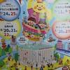 夏休みの日生劇場ファミリーフェスティバル、申し込みはお早めに(*´▽`*)
