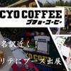 【平田クリテ】BUCYO COFFEE(ブチョーコーヒー)のホットサンドをレース後に堪能【筧五郎・筧太一】