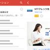 Gmail広告まとめ2