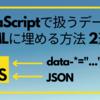 「カスタムデータ属性(data-*)」と「script タグへの JSON 埋め込み」のススメ【JavaScript で扱うデータを HTML に埋める方法2選】