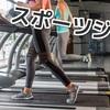 スポーツジムのバイトは大学生人気のモテバイト!自分の体も鍛えられる?