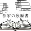 小説家の執筆スタイルや収入の管理方法が知れる本『作家の履歴書』