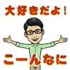 今 日 は【 マ ヨ ネ ー ズ の 日 】だ ョ !