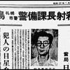 日本共産党員の事件史 警官を殺害(銃殺・撲殺)【交番襲撃-血のメーデー事件】