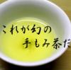 【何という味!】ついに耐久レースを終え、伝説の「手もみ茶」を飲む。嗚呼、日本人に生まれて本当に良かった。【高梨茶園part2】