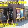 CoCo壱番屋金沢有松店~2017年8月9杯目~