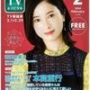 「TVホスピタル」3月号掲載!
