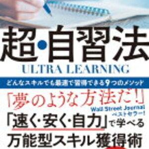 """9つのメソッドで""""学ぶ力""""を覚醒せよ!スコット・H・ヤング さん著書の「超・自習法」"""