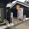 犬山城下町 本丸スクエア 山田五平餅店
