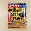 2/15 週刊メドレー 〜エコノミスト「挑戦者2019」に代表瀧口が登場!~