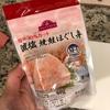 全日本離乳食食べない委員会22 グリルを使うのが下手なので