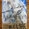 「北北西に曇と往け」という珍妙なタイトルの入江亜季先生の新作はイケメンBOYが探偵するだけじゃない良い漫画だよ
