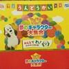 NHKコンサートワンワンといっしょ!夢のキャラクター大集合 東京公演へ行って来ました!【2才】【妊娠24週】
