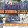 令和元年 南消防団 夏季 大会