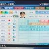 234.オリジナル選手 草津善弥選手 (パワプロ2018)