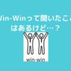 『7つの習慣』第4の習慣はWin-Winを考える!
