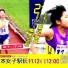 第33回東日本女子駅伝2017年11月12日の区間エントリーや出場選手は?コースや結果は?