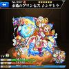 【モンスト獣神化】永遠のプリンセス シンデレラの入手方法や評価、使い道情報!