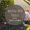 歩かない子を歩かせる、幼児のお散歩のこつ