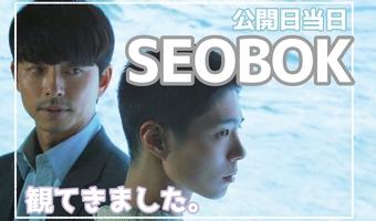 公開日当日、SEOBOK観てきました。