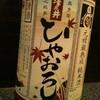 『澤乃井 純米 ひやおろし』穏やかな熟成を感じます。深まる季節、燗で楽しみたいですね。