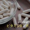 ビタミンDがガン予防に効果的だ!という研究の話