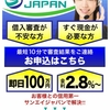 【金融】サンエイジャパン