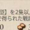 艦これ 任務「甲型駆逐艦の戦力整備計画」その1