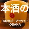 10/1は日本酒の日  日本酒ゴーアラウンド に行ってきた   大阪  OSAKA 2018