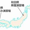 イージズ・アショア−山口県岩国・秋田県三沢基地を守る…