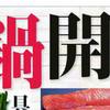 デザイン コピーワーク タイトル The鍋開き!!! イズミヤ 9月30日号