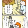 【4コマ】変なところを信じてしまう!嫁の勘違い5選