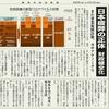 経済同好会新聞 第73号 「日本疲弊の正体 財政健全化」