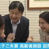 皇太子ご夫妻が訪れる高齢者施設ってどんなところ?
