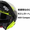 低価格なのに安全性が高く機能満載なAGV Compact STレビュー!