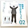 【自力整体教室@東京ブログ=今日はどんな日】☆水無月☆持ち上げる日♪51.3kg←体重も持ち上げると?!
