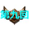 【第九回】日本最弱からゴールドへの道!~OuterTurretを取得したらRoamしよう~