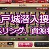 江戸城潜入捜査による レベリング、資源状況