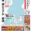 読売ファミリー12月9日号インタビューは中島裕翔さんです